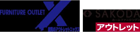 鹿児島・熊本・福岡のアウトレット家具 アウトレットエックス | SAKODAアウトレット